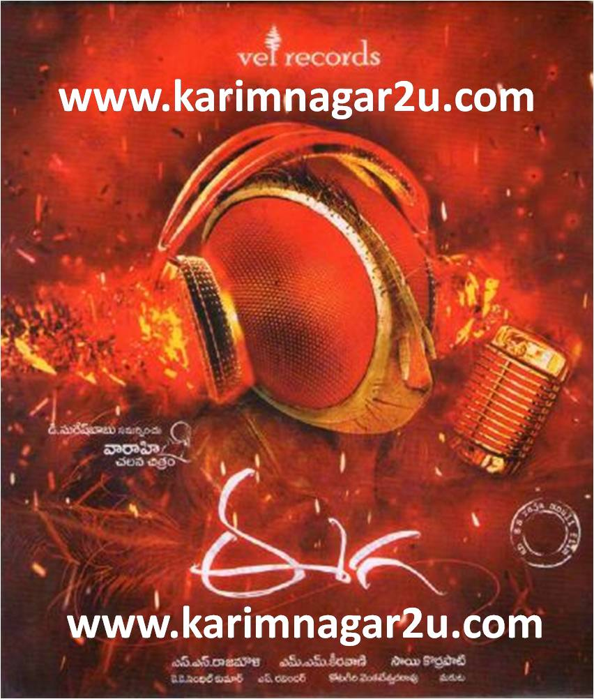 A2zimages: eega movie images free download.